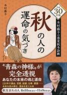 木村藤子の春夏秋冬診断 秋の人の運命の気づき 平成30年版