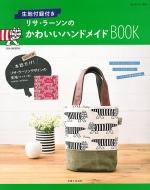 リサ・ラーソンの生地付き かわいいバッグと小物 私のカントリー別冊