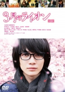 3月のライオン【後編】DVD 通常版
