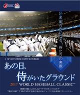 あの日、侍がいたグラウンド 〜2017 WORLD BASEBALL CLASSIC TM〜【Blu-ray】