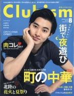 Clubism (クラビズム)2017年 8月号