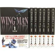 ウイングマン 文庫版 コミック 全7巻完結セット 集英社文庫コミック版