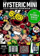 HYSTERIC MINI OFFICIAL GUIDE BOOK 2017 AUTUMN & WINTER COLLECTION e-MOOK