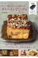 すぐに焼けるケーキ型つき ガトーインビジブル TJ MOOK