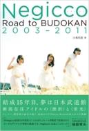 Negiccoヒストリー Road to BUDOKAN 2003-2011