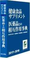 健康食品・サプリメント医薬品との相互作用事典 2017→2018