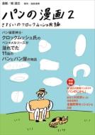 パンの漫画 2 さすらいのクロックムッシュ氏編