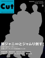 CUT(カット)2017年 8月号