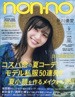 non・no (ノンノ)2017年 9月号