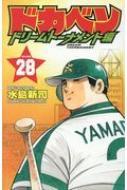 ドカベン ドリームトーナメント編 28 少年チャンピオン・コミックス