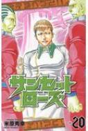サンセットローズ 20 少年チャンピオン・コミックス