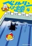 ベルリンは鐘 4 少年チャンピオン・コミックス・タップ!