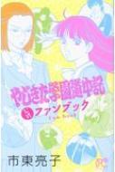 やじきた学園道中記公式ファンブック プリンセス・コミックス