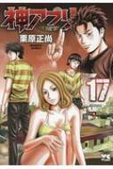 神アプリ 17 ヤングチャンピオン・コミックス