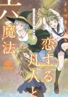 恋する凡人と六魔法 〜よしづきくみち短編集〜IDコミックス