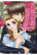 古城の伯爵と秘密の恋 エメラルドコミックス ハーモニィコミックス