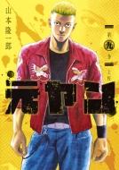 元ヤン 9 ヤングジャンプコミックス