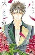 スミカスミレ 9 マーガレットコミックス