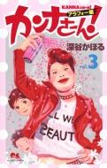 カンナさーん! アラフォー編 3 クイーンズコミックス