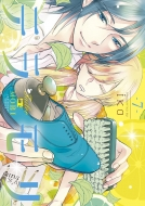 テラモリ 7 裏少年サンデーコミックス