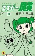 エスパー魔美 8 てんとう虫コミックス