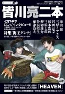 漫画家本 Vol.2 皆川亮二本 少年サンデーコミックススペシャル