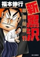 新黒沢 最強伝説 11 ビッグコミックオリジナル