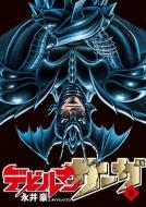 デビルマンサーガ 6 ビッグコミックススペシャル