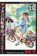 アオバ自転車店へようこそ! 19 Ykコミックス