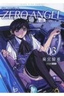 ゼロエンジェル -爽碧の堕天使-3 Ykコミックス