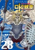 ドラゴンクエスト列伝ロトの紋章-紋章を継ぐ者達へ-28 ヤングガンガンコミックス