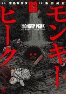 モンキーピーク 3 ニチブン・コミックス
