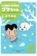 Coma Goma ゴマちゃん 2 アクションコミックス