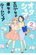 オタシェア!-エロゲ女子×腐女子×ルームシェア-2 リラクトコミックス Hugピクシブシリーズ
