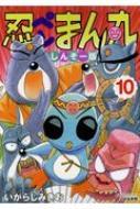 忍ペンまん丸 しんそー版 10 ぶんか社コミックス