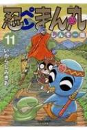 忍ペンまん丸 しんそー版 11 ぶんか社コミックス