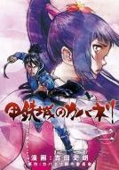 甲鉄城のカバネリ 2 ブレイドコミックス