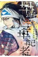 早雲の軍配者 2 ビーツコミックス