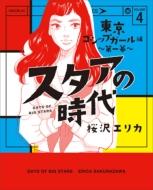 スタアの時代 4 東京ゴシップガール編 -第一幕-女性自身コミック