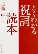 よくわかる祝詞読本 角川ソフィア文庫