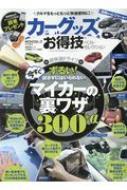 HMV&BOOKS onlineMagazine (Book)/お得技シリーズ092 カーグッズお得技ベストセレクション シンユウシャムック