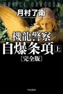 機龍警察 自爆条項 完全版 上 ハヤカワ文庫JA