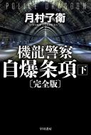 機龍警察 自爆条項 完全版 下 ハヤカワ文庫JA