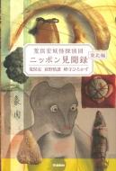 荒俣宏妖怪探偵団 ニッポン見聞録 東北編