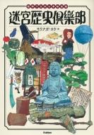 迷宮歴史倶樂部 戦時下日本の事物画報