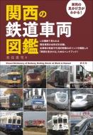 関西の鉄道車両図鑑 車両の見分け方がわかる!