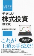 やさしい株式投資 日経文庫