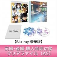 【前編・後編 連続購入特典対象】3月のライオン 後編 Blu-ray 豪華版 (+DVD)