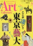 Art Collectors (アートコレクターズ)2017年 8月号