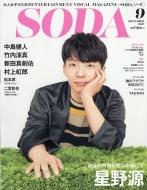 SODA (ソーダ)2017年 9月号